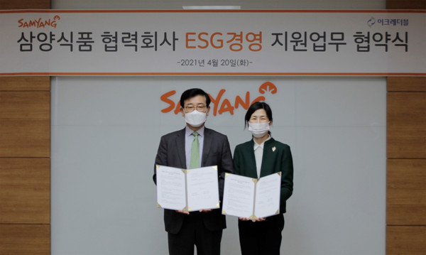 April 26, Kim Jung-soo(Right), Chairperson of Samyang Food's ESG committee, Lee Jin-ok CEO of Ecredible and others attend the signing ceremony.